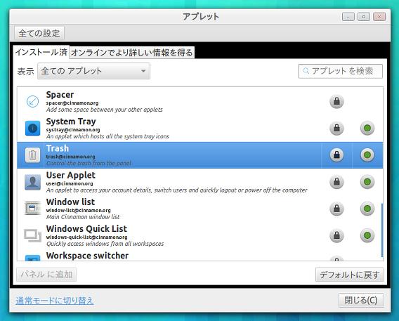Ubuntu 13.10 Cinnamon 2.0 アプレットの追加と削除