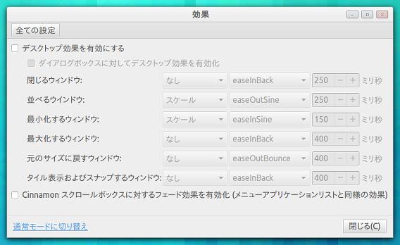 Ubuntu 13.10 Cinnamon 2.0 デスクトップ効果をオフにする