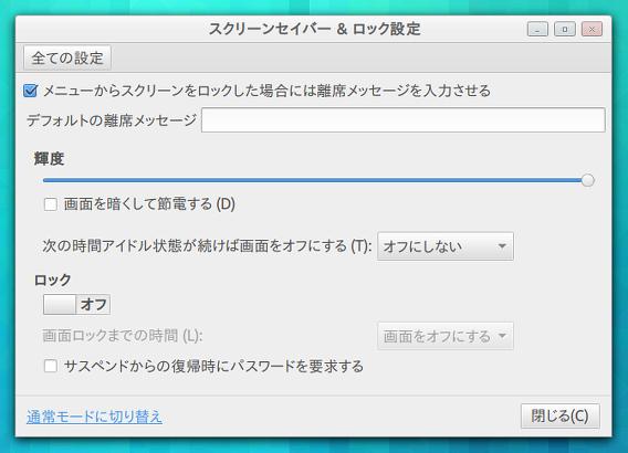 Ubuntu 13.10 Cinnamon 2.0 スクリーンセイバーをオフにする