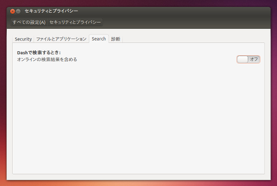 Ubuntu 13.10 Dash オンラインの検索結果 無効