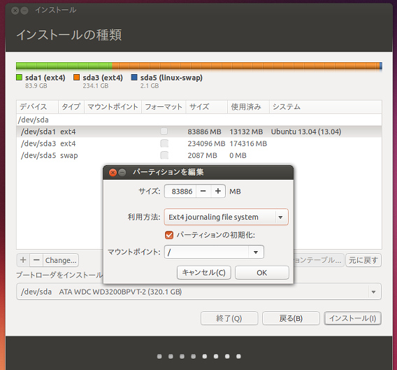 Ubuntu 13.10 インストール パーティション