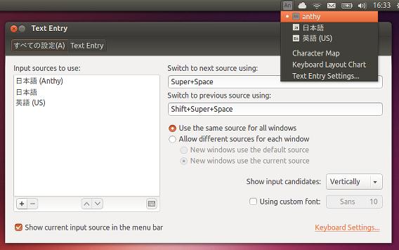 Ubuntu 13.10 日本語入力