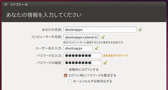 Ubuntu 13.10 インストール ユーザー名とパスワードの入力