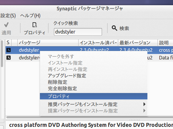 Ubuntu インストール済みファイル Synaptic