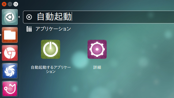 Ubuntu 13.04 ログインサウンド 有効 自動起動するアプリケーション