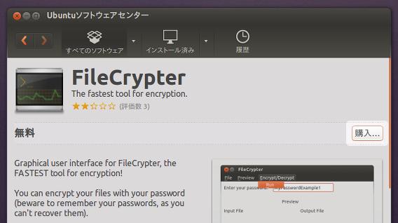 Ubuntuソフトウェアセンター アプリの購入