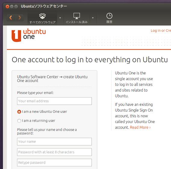 Ubuntuソフトウェアセンター Ubuntu Oneアカウントの作成