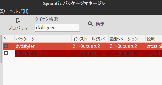 Ubuntu Synaptic 古いアプリのバージョンに固定