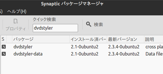 Ubuntu Synaptic アプリケーションのバージョン