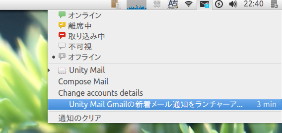 Unity Mail Ubuntu Gmail 新着メール メッセージングメニュー