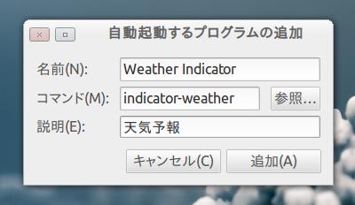 Weather Indicator Ubuntu 自動起動するアプリに追加