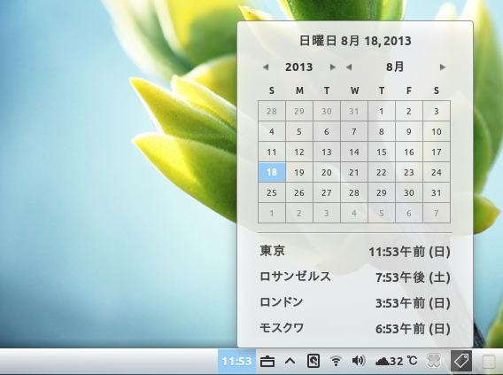 World Clock Calendar Ubuntu Cinnamon 世界時計