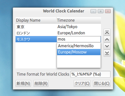 World Clock Calendar Ubuntu Cinnamon 世界時計 都市の追加