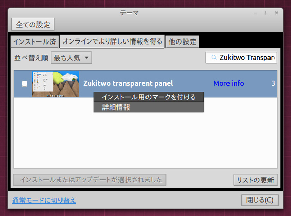 Zukitwo Transparent Panel Ubuntu Cinnamon テーマ インストール
