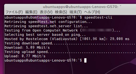 speedtest-cli Ubuntu コマンド インターネット速度