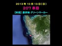2013_10_13_A_00.jpg