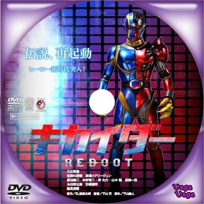 キカイダーREBOOT - ベジベジの自作BD・DVDラベル