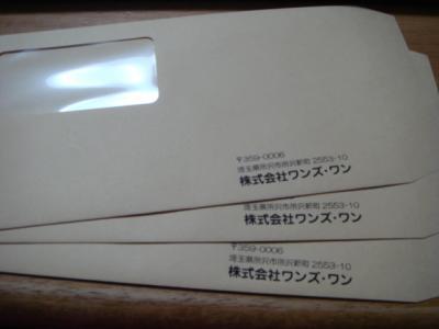 自作名入れ封筒