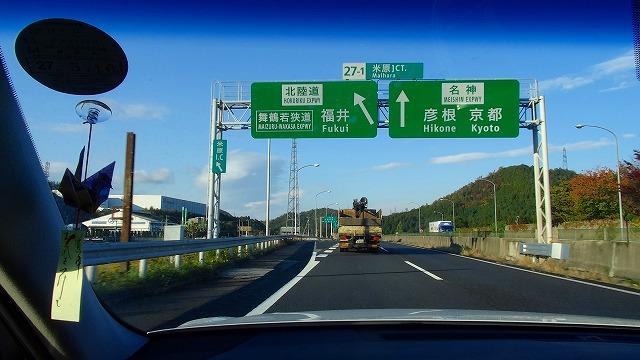 越前 蟹かに・南知多 海のしょうげつ 道中編  (2014年11月)
