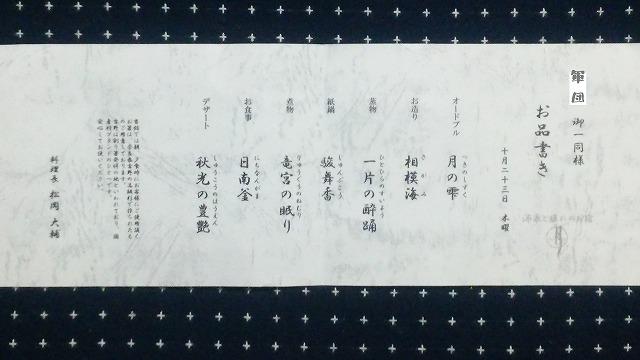 源泉と離れの宿 月 食事編 (2014年10月)