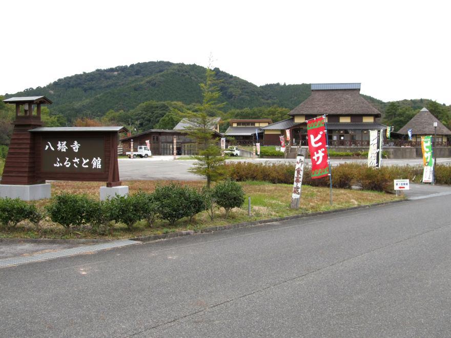 八塔寺ふるさと村 フォトレポート 岡山で田舎暮らし