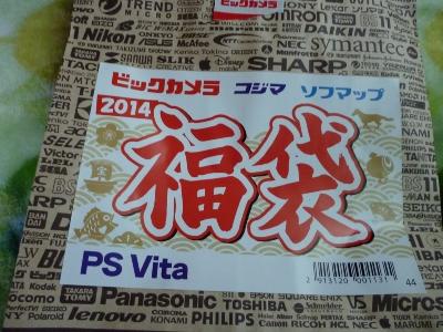 hukubukuro1.jpg