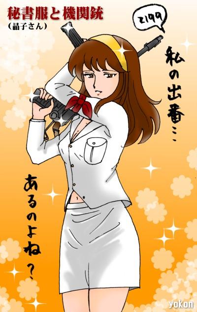 akiko_kikanzyu_300.jpg