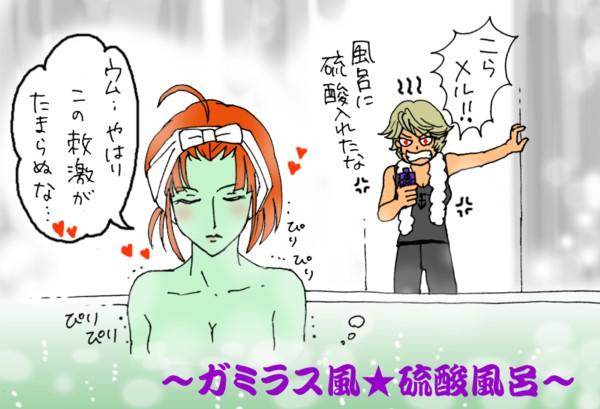 gamifuro2_01.jpg