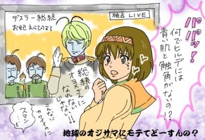 hirude_shokkaku_01.jpg