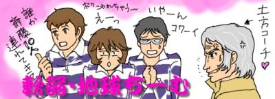 rag_tikyu_01.jpg