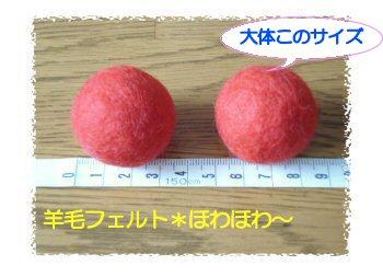 羊毛ボール制作