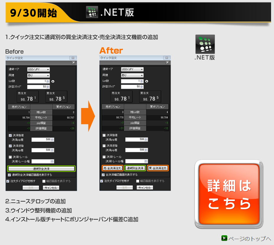 20130930【.NET版】バージョンアップ