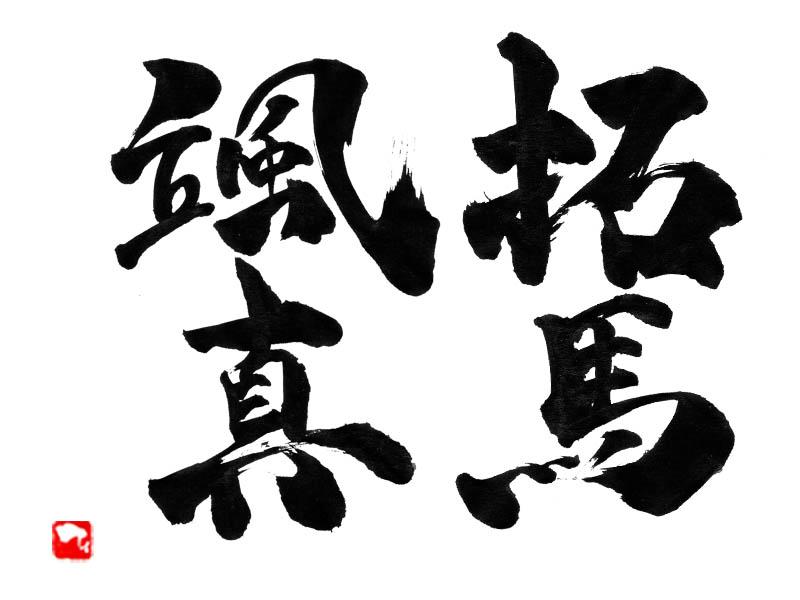 Yukari0116.jpg