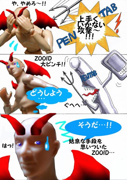 zooid vs pentab 2 blog